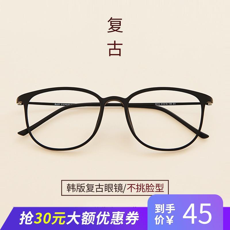 近视眼镜框女眼镜架男款大脸全框圆脸韩版潮复古可配近视眼睛超轻