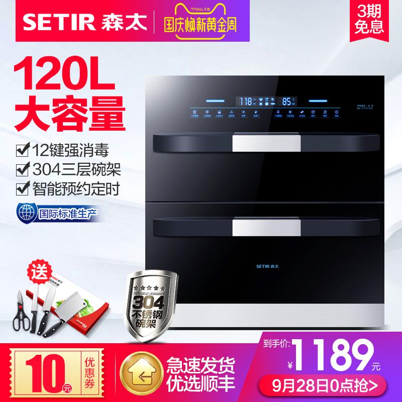 Setir-森太 ZTD120-F625消毒柜嵌入式镶嵌式家用三层消毒碗柜碗架