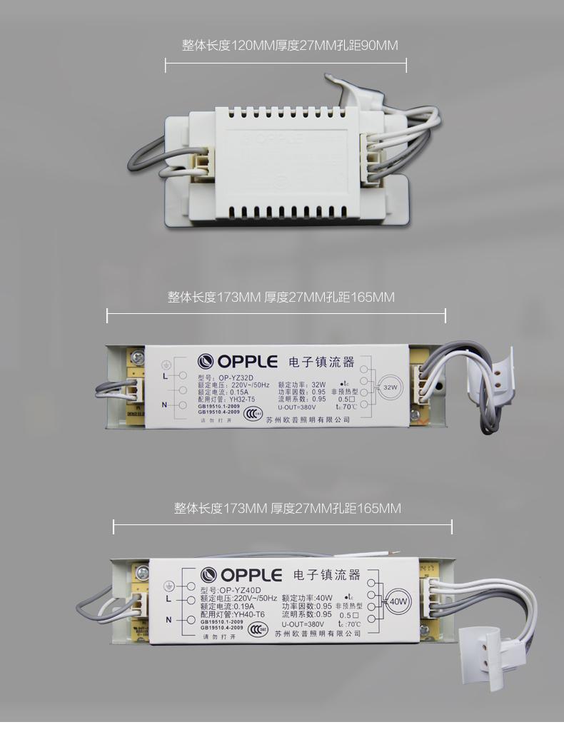 【18.80元】欧普照明环形灯管电子镇流器吸顶灯配件22w/32w/40w图片