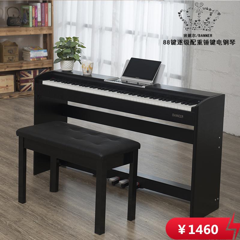 班妮尔家用全重锤88键电钢琴专业智能数码初学者成人考级练习钢琴