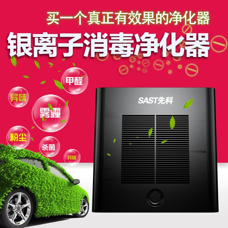 先科车载空气净化器汽车用氧吧消除异味烟味除PM2.5甲醛雾霾消毒