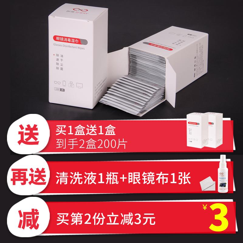Салфетки для ухода за стеклами Xi Ya 100  200