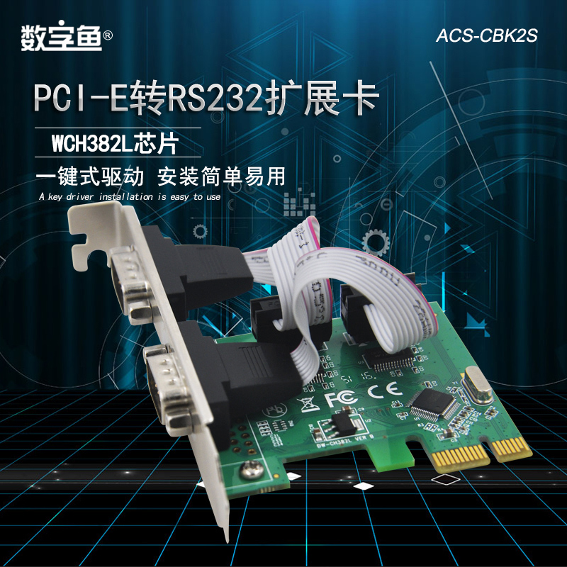 数字鱼串并口卡pci-e转接卡台式机扩展卡工控卡转9针COM口串口