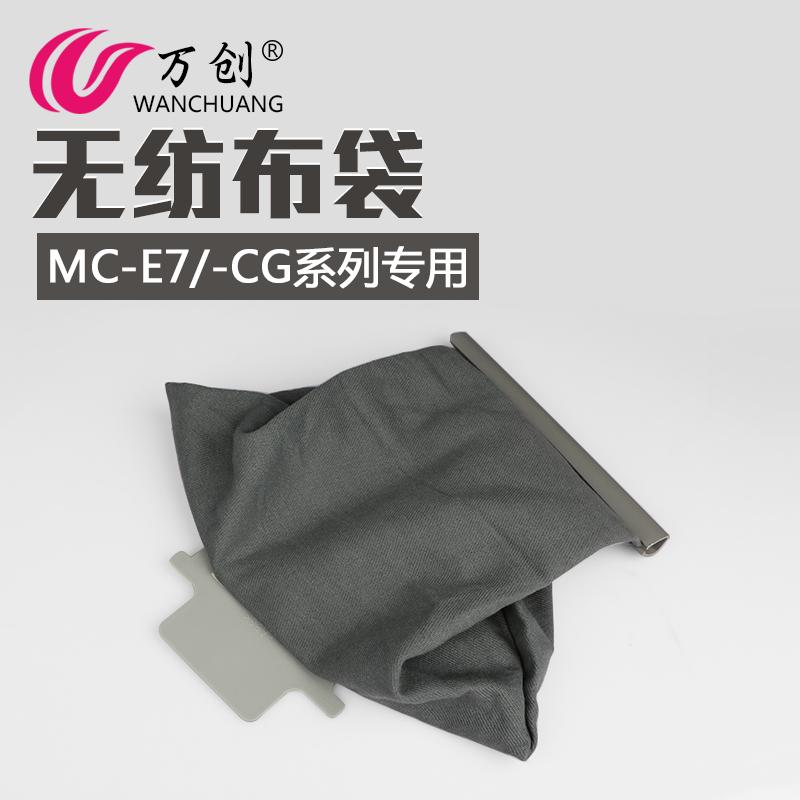 配松下吸尘器配件布袋尘袋MC-CG381-463-883-E7111-c-20e垃圾袋