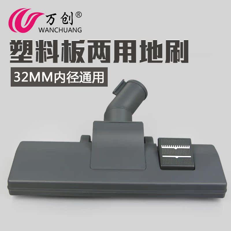 配海尔美的吸尘器配件吸头地板地毯通用ZL1500 ZW1400刷头地刷