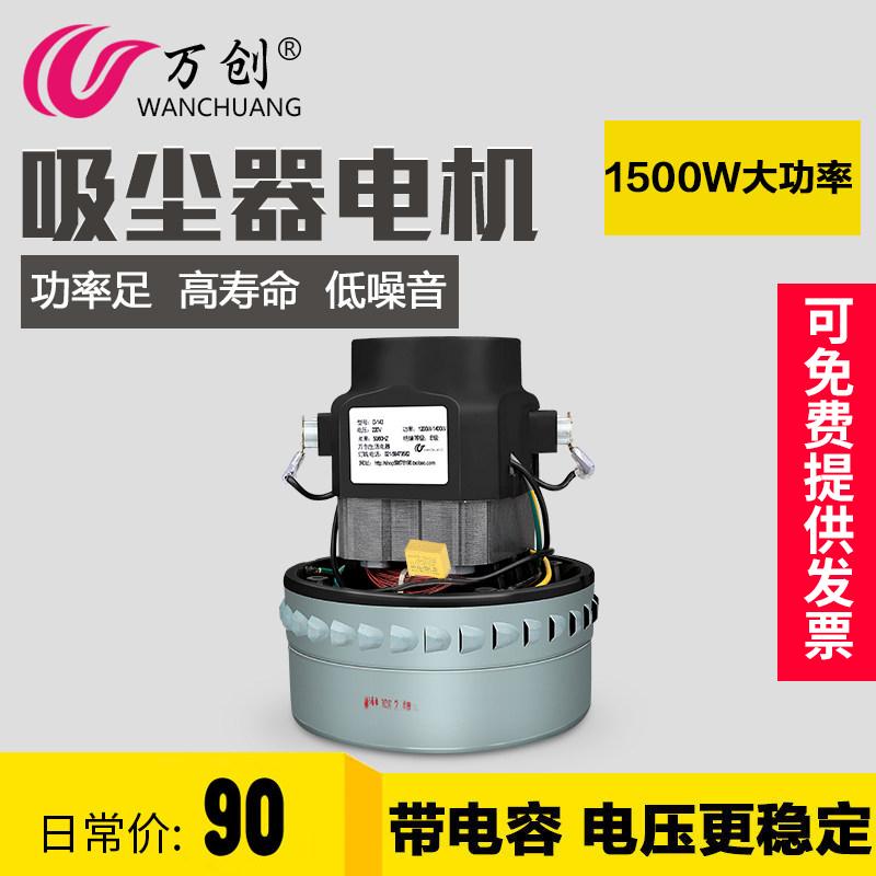 配洁霸超宝工业吸尘器吸水机配件电机马达全铜线1500w通用BF501B