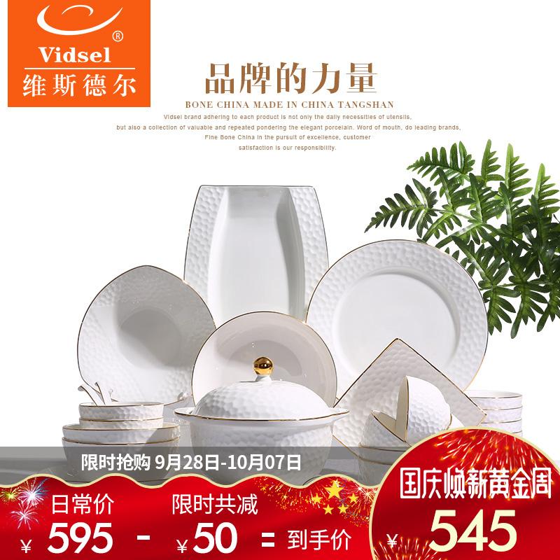 Vidsel纯白骨瓷餐具碗碟套装碗盘中式家用简约高档北欧式唐山碗具