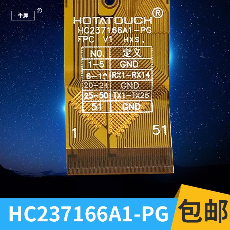 牛屏HC237166A1-PG触摸屏ZJ-10036a-b外屏平板电脑手写屏幕