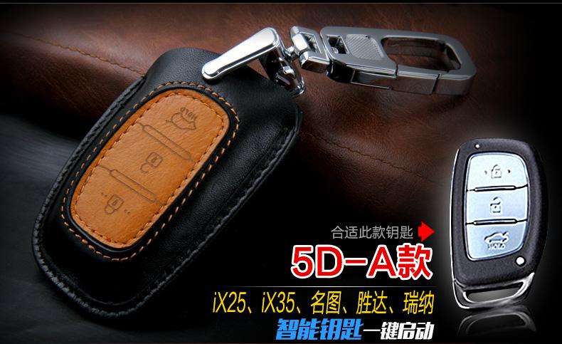 真皮汽车钥匙包北京现代名图全新胜达瑞纳ix35悦动朗动汽车钥匙套高清图片