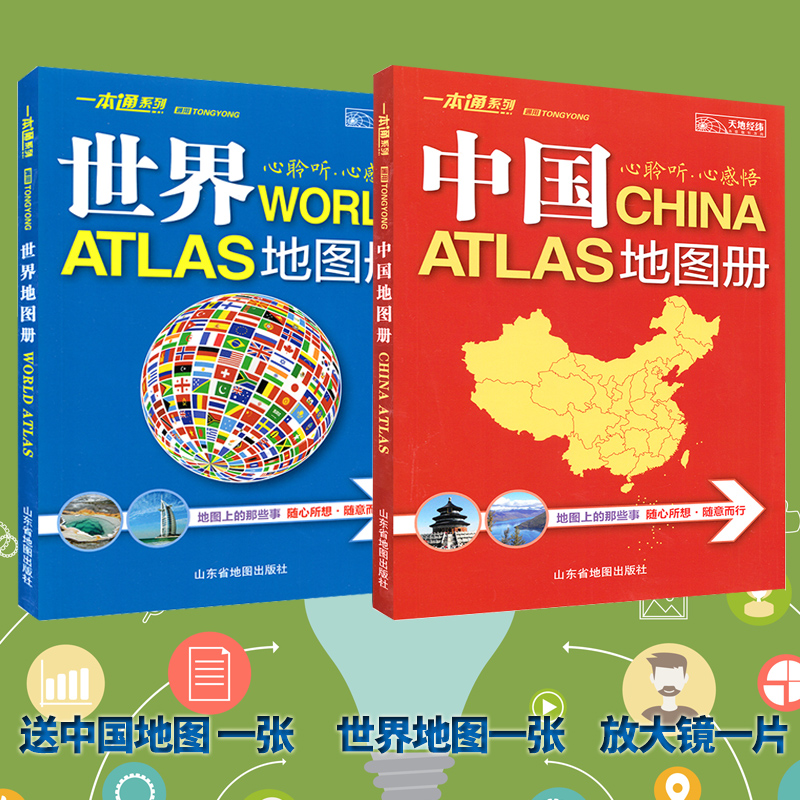 2018 new edition china atlas world atlas a total of 2 waterproof 2018 new edition china atlas world atlas a total of 2 waterproof covers national provinces and cities traffic travel maps gumiabroncs Images