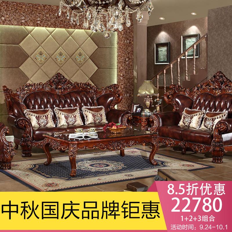 蒙迪卡莱欧式真皮沙发组合客厅别墅奢华实木豪华美式复古整装家具