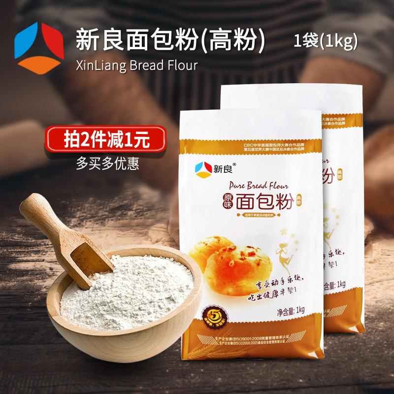 新良面包粉1kg 高筋面粉小麦粉面包机可用烘焙原料披萨高精烘培做