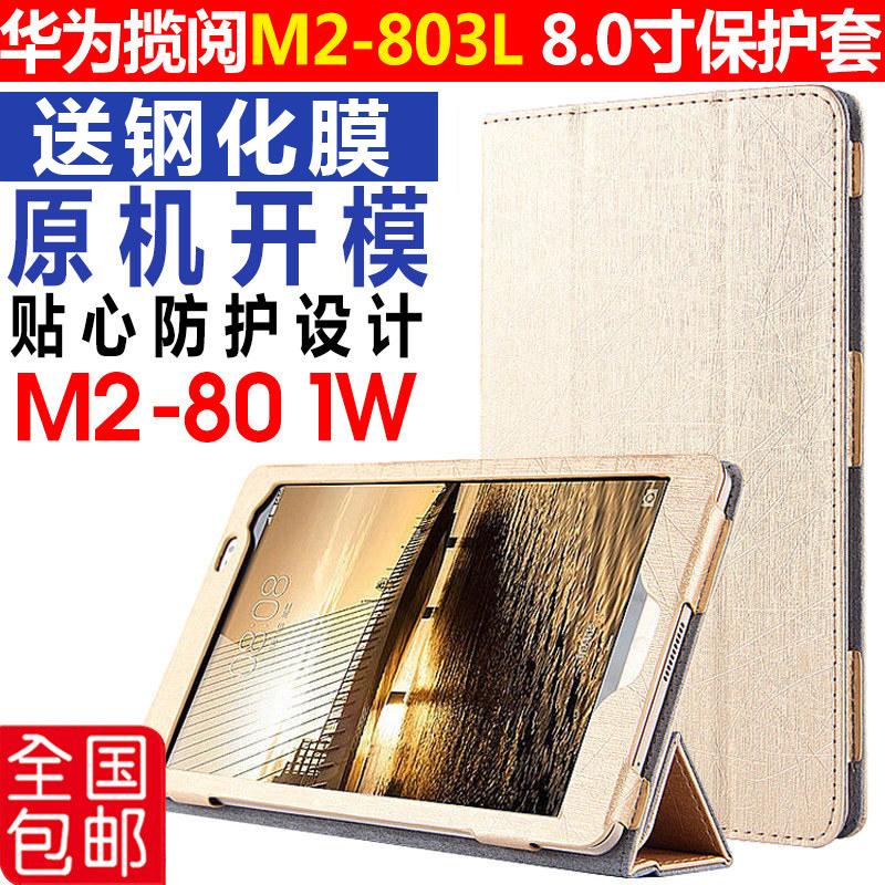 华为M2保护套 M2-803L皮套 mediapad M2-801w 8英寸平板电脑外壳