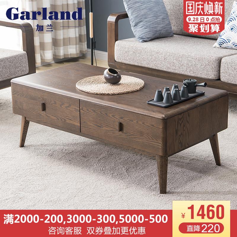 加兰日式纯实木茶几现代简约橡木茶桌北欧环保小户型客厅家具