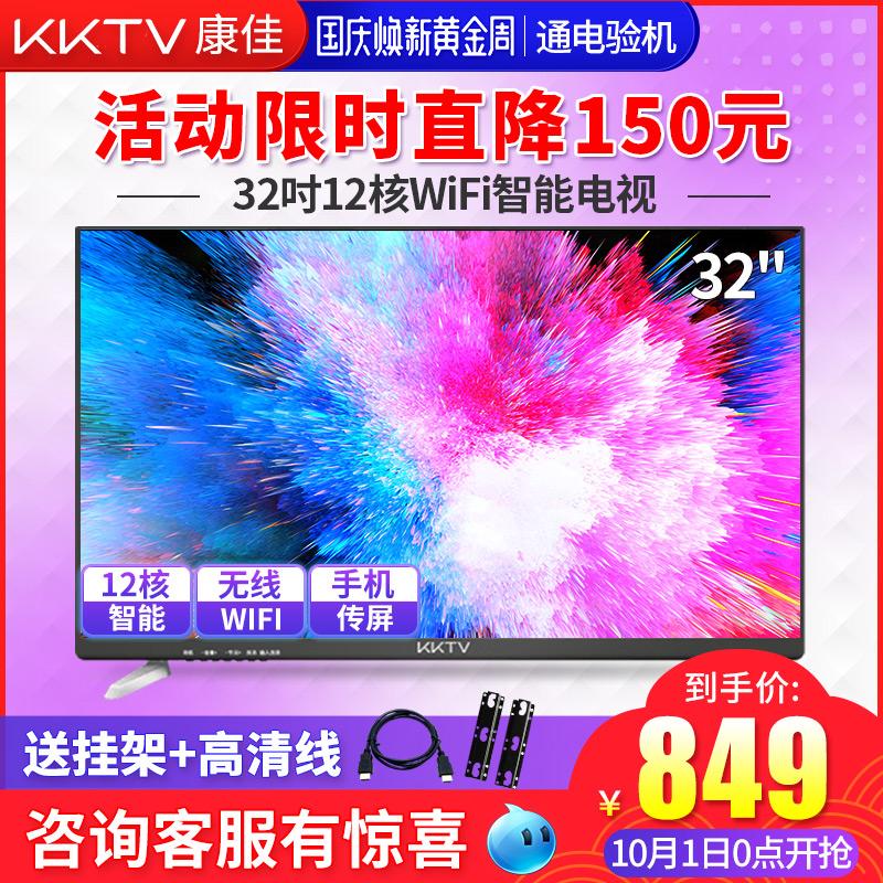 kktvK32康佳32吋电视机网络智能wifi液晶led平板电视卧室特价彩电