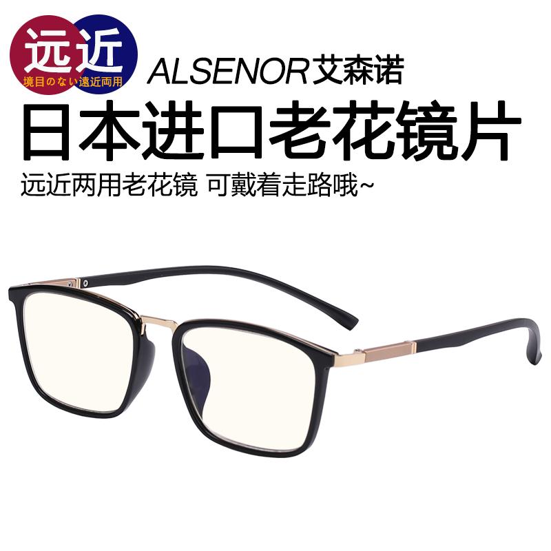时尚防蓝光辐射防紫外线自动变焦老花眼镜 男远近两用优雅舒适
