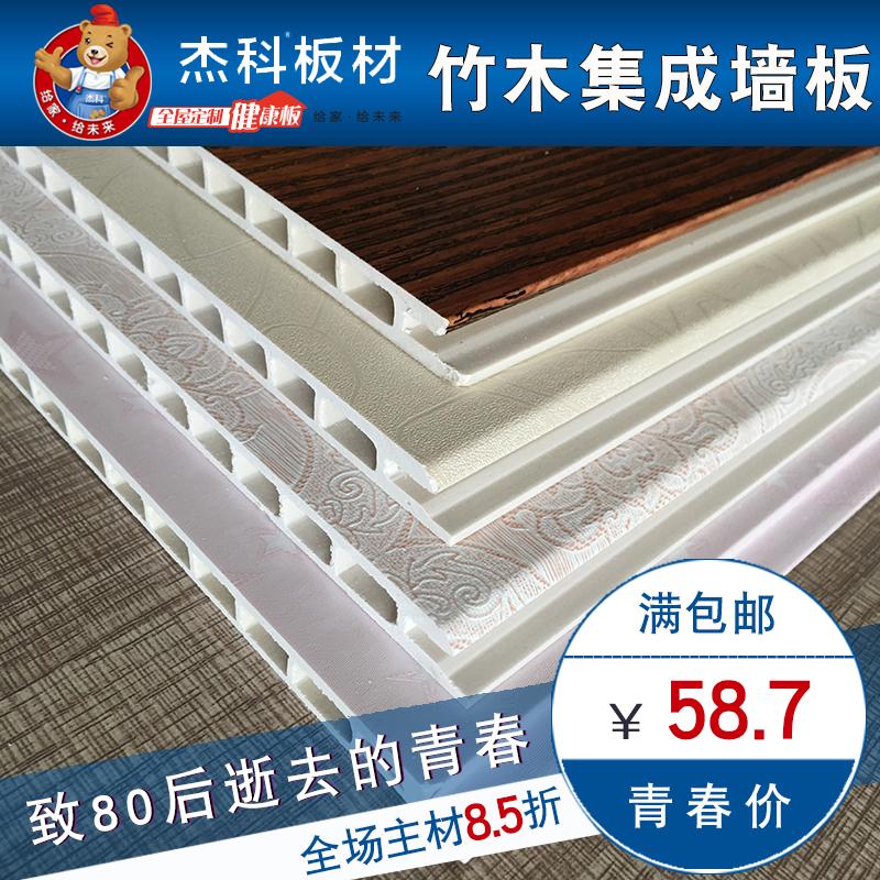 杰科竹木纤维集成墙板快jcqb01