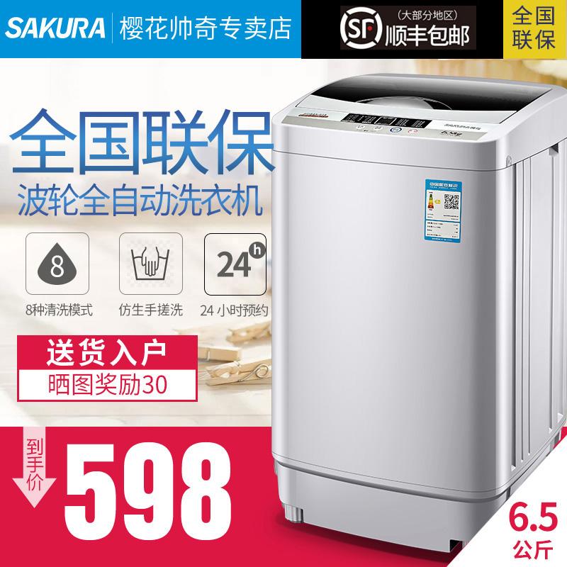 SAKURA-樱花 6.5公斤洗衣机全自动宿舍小型家用波轮迷你洗脱一体