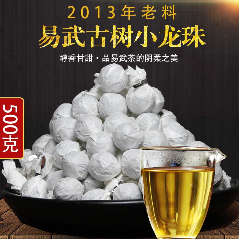 顶普茶叶云南普洱茶生茶散装小龙珠茶沱茶2013年易武古树茶500g