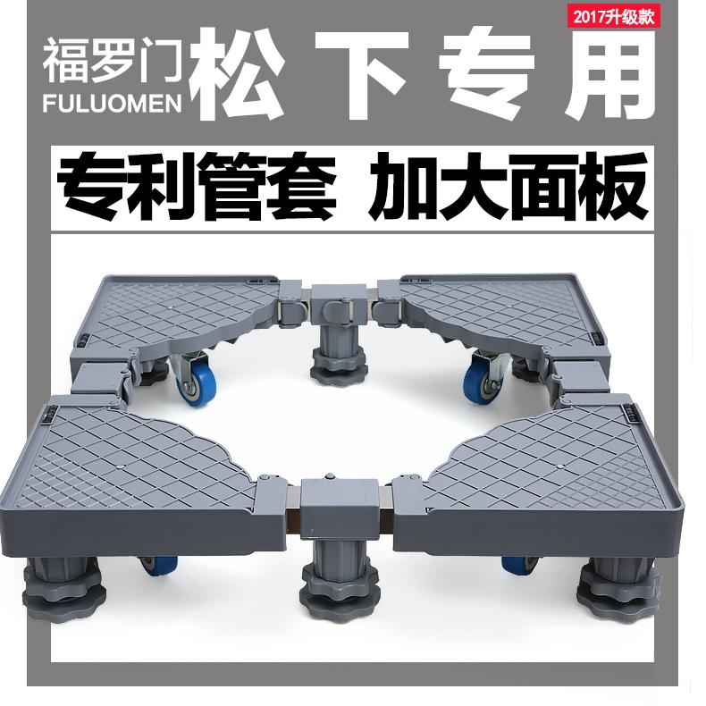 松下洗衣机底座托架全自动不锈钢架子固定加高滚筒波轮移动轮支架