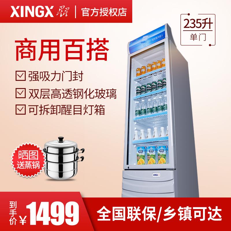 XINGX-星星 LSC-235C 商用冰柜展示柜 中小型冷柜立式冷藏陈列柜