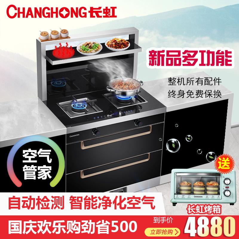 Changhong-长虹 CH-B90(C03)集成灶正品自动清洗一体油烟机环保灶