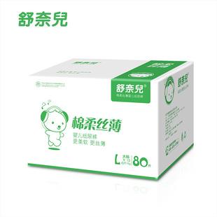 舒奈儿婴儿纸尿裤S M L80 XL新生儿男女宝宝超薄干爽透气尿不湿