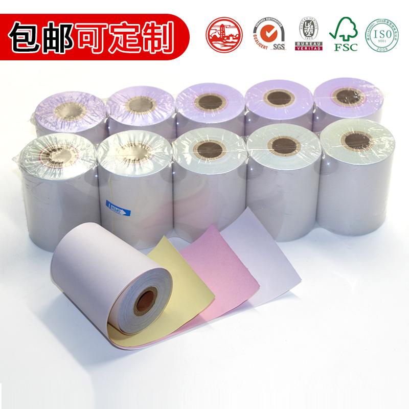 虎丘三联无碳收银纸75x60 75卷小票纸三层针式POS机打印纸 包邮