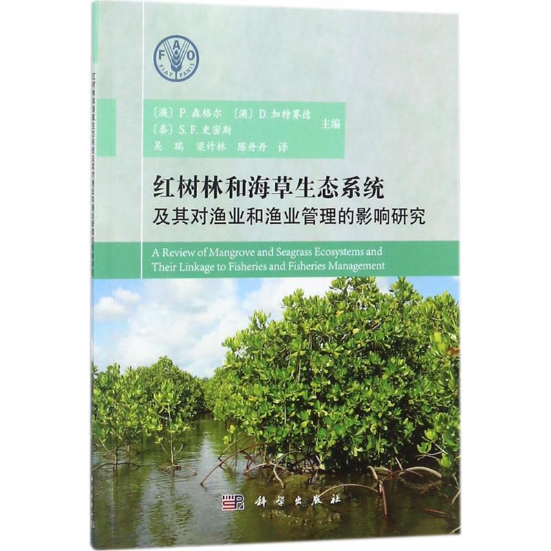 紅樹林和海草生態繫統及其對漁業和漁業管理的影響研究