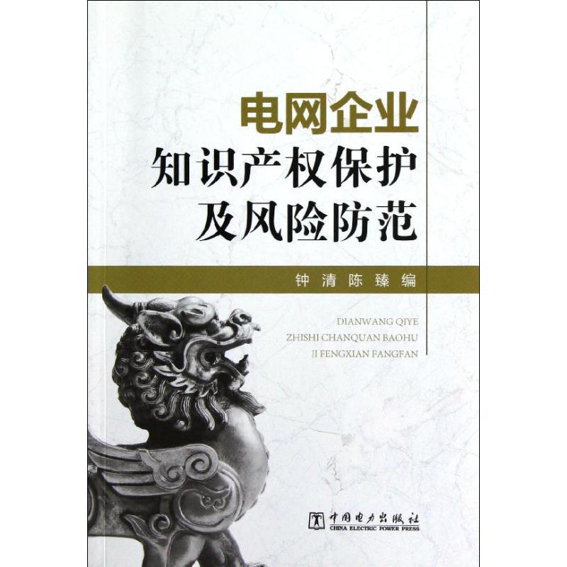 電網企業知識產權保護及風險防範 鐘清,陳臻 編 著作 建築/水利(