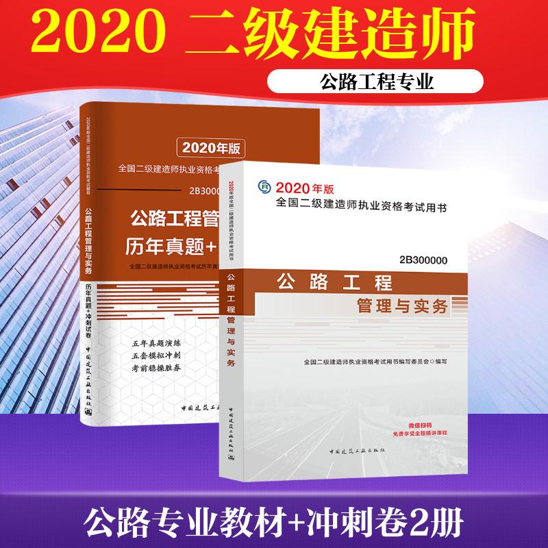 【現貨】二級建造師2020年公路教材 歷年真題衝刺試卷全套2本 公