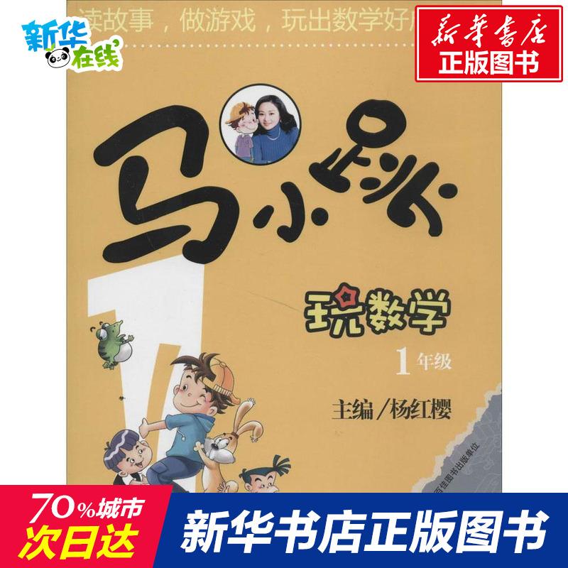 馬小跳玩數學(1年級) 楊紅櫻 6-8-9-12歲三四五六年級兒童少兒趣