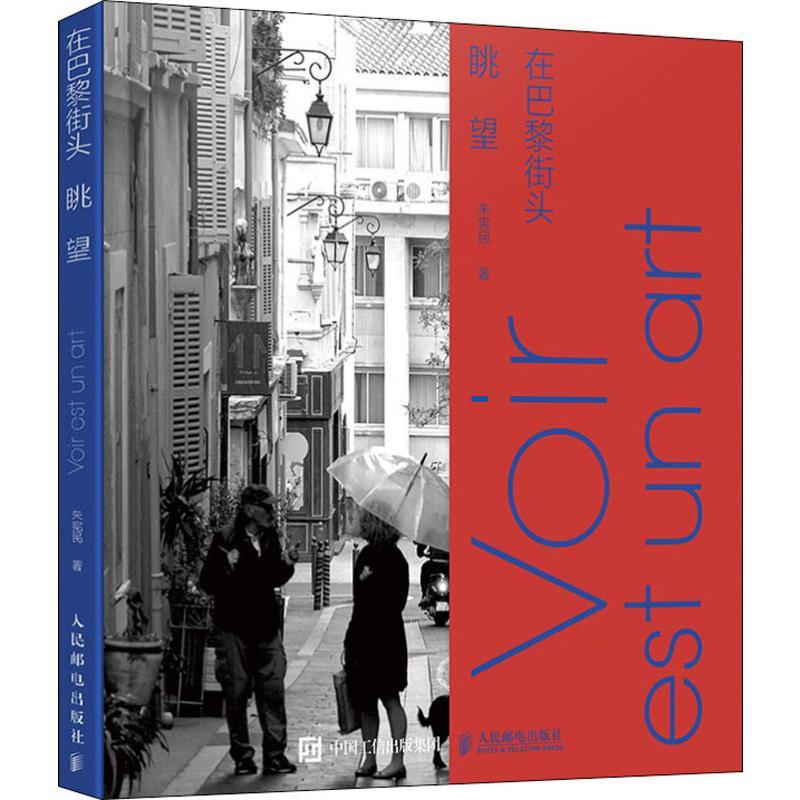 在巴黎街頭眺望 朱憲民 著 攝影藝術(新)藝術 新華書店正版圖書