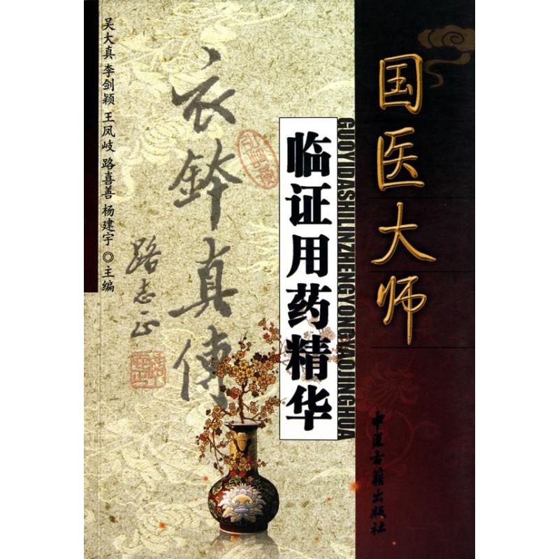 國醫大師監證用藥精華 吳大真 主編 中醫生活 新華書店正版圖書籍