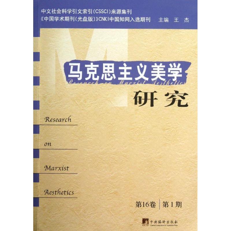 馬克思主義美學研究第16卷.第1期 王傑 編 著作 美學社科 新華書