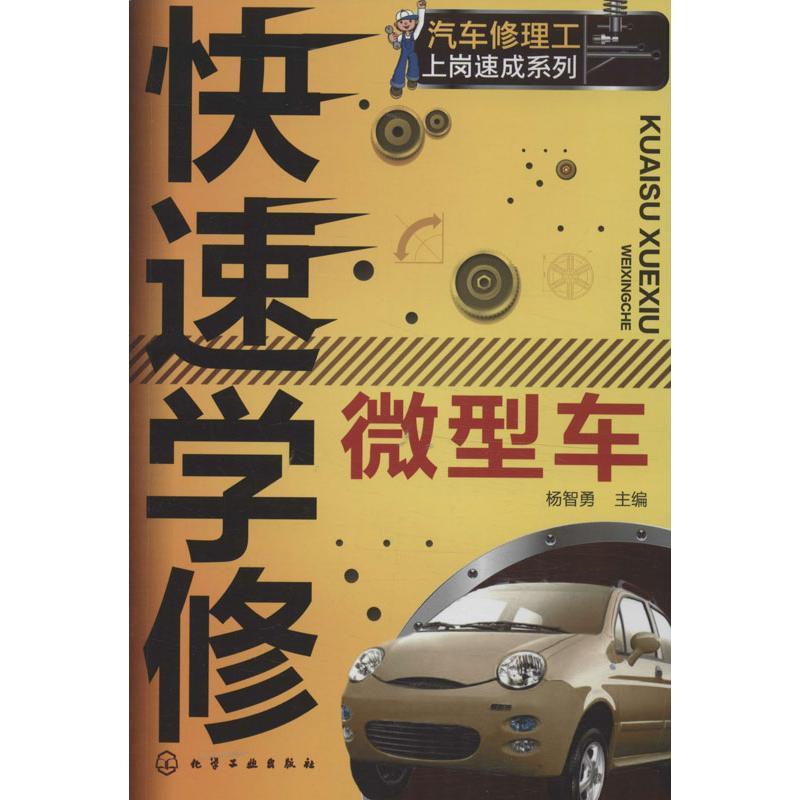 快速學修微型車 楊智勇 編 著作 汽車專業科技 新華書店正版圖書