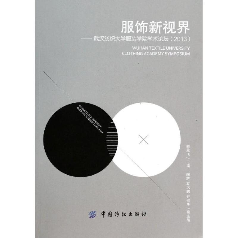 服飾新視界 熊兆飛 編 著作 輕工業專業科技 新華書店正版圖書籍