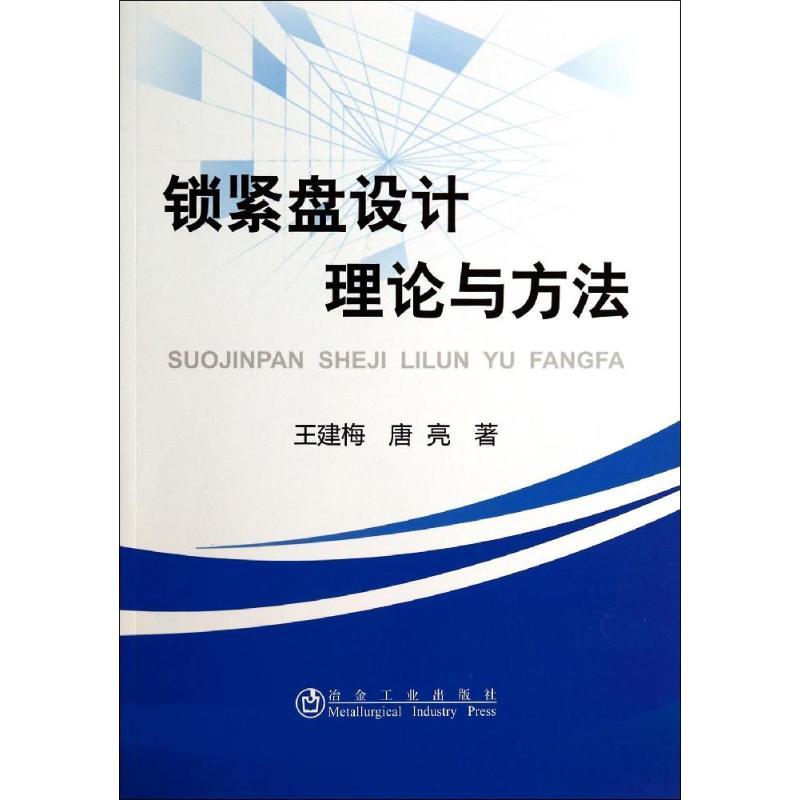 鎖緊盤設計理論與方法 王建梅 著作 機械工程專業科技 新華書店正