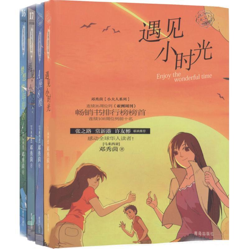 鄧秀茵小大人繫列(第3輯) (馬來西亞)鄧秀茵 著 其它兒童讀物少兒