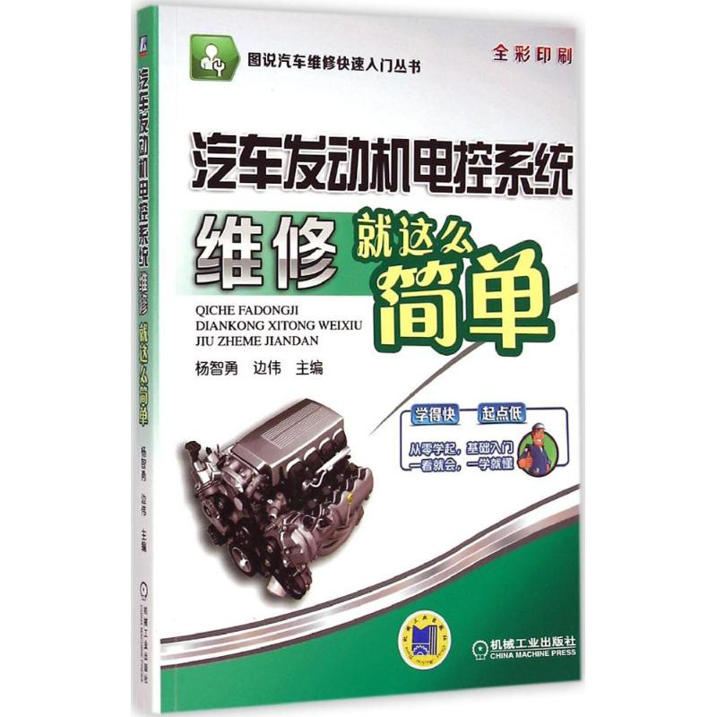 汽車發動機電控繫統維修就這麼簡單 楊智勇,邊偉 主編 汽車專業科