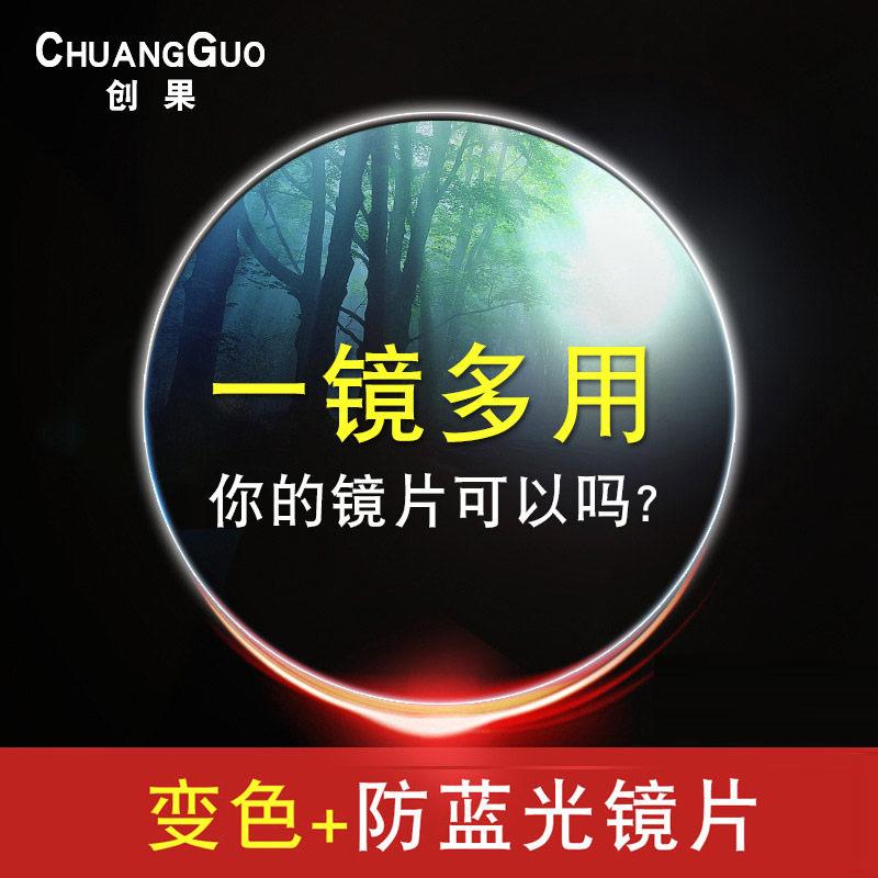 防蓝光变色非球面1.67高度近视1.74超薄网上加工配镜抗辐射眼镜片