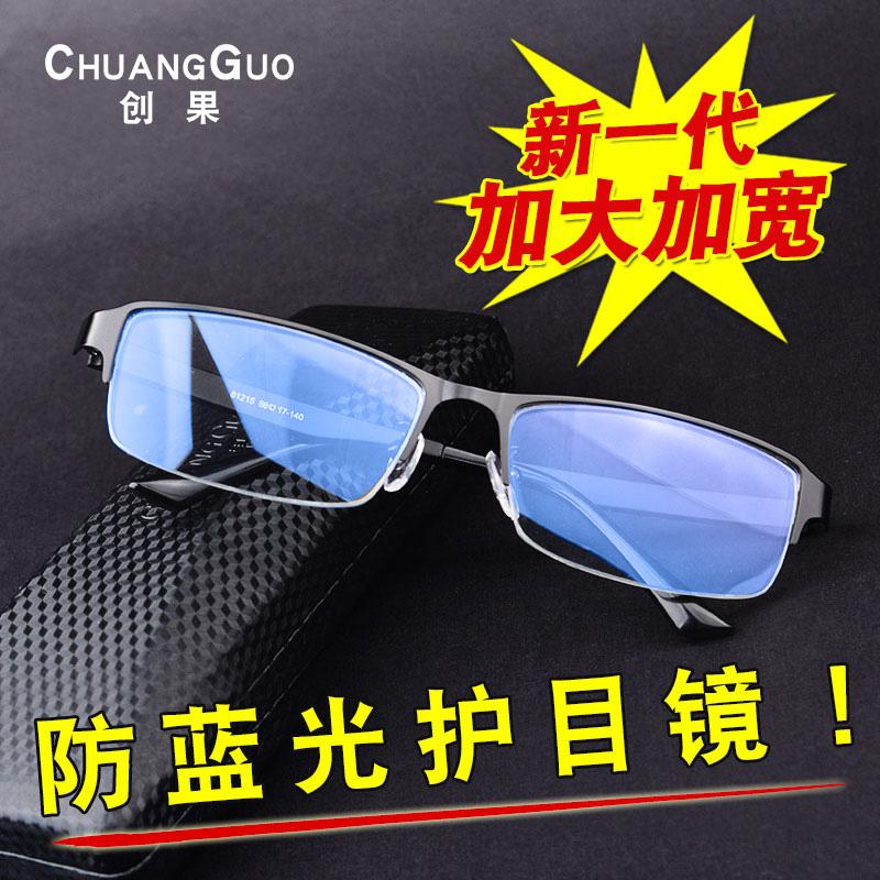 大脸大号手机电脑男女防辐射抗蓝光眼镜护目平光无度数防幅射眼睛