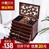 实木质首饰盒中欧式手饰珠宝收纳盒复古多层大容量韩国公主饰品盒