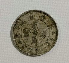 Серебряная старинная монета Китайский серебро 1932/китайской