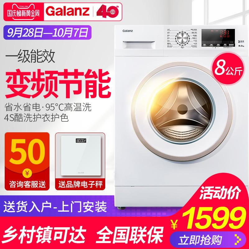 Galanz-格兰仕 XQG80-S812V 洗衣机全自动滚筒家用8公斤变频脱水