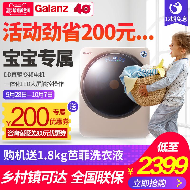 格兰仕洗衣机迷你小型滚筒3公斤婴儿童宝宝全自动洗衣机直驱变频