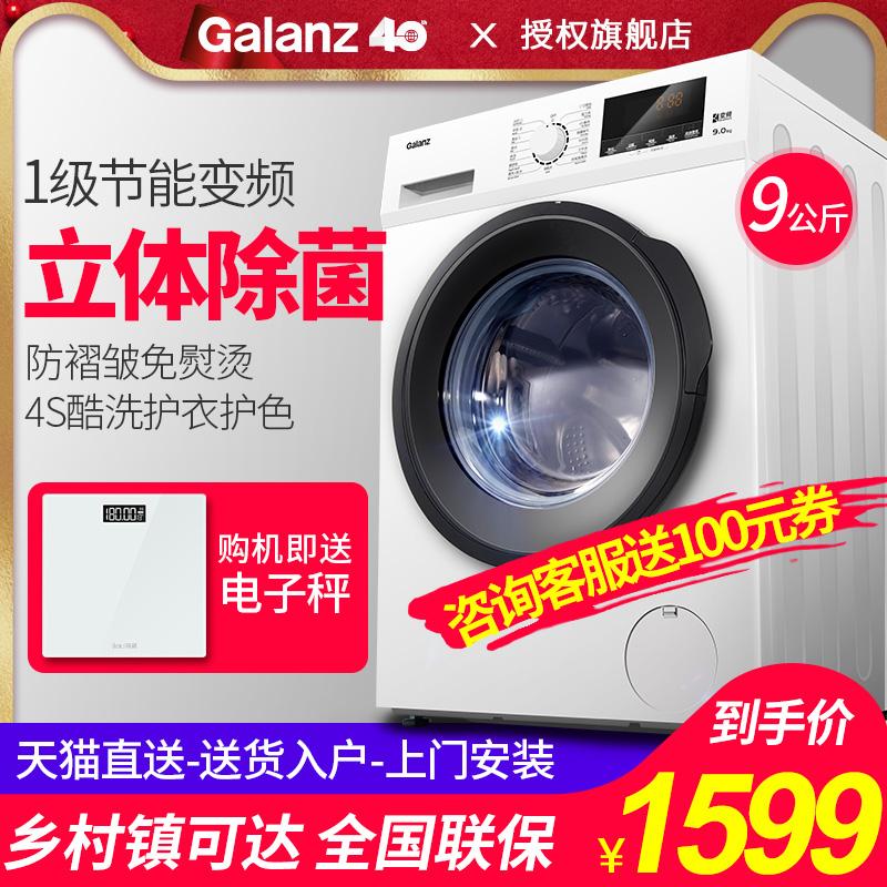 格兰仕变频滚筒洗衣机 全自动家用9公斤大容量正品官方旗舰店新品