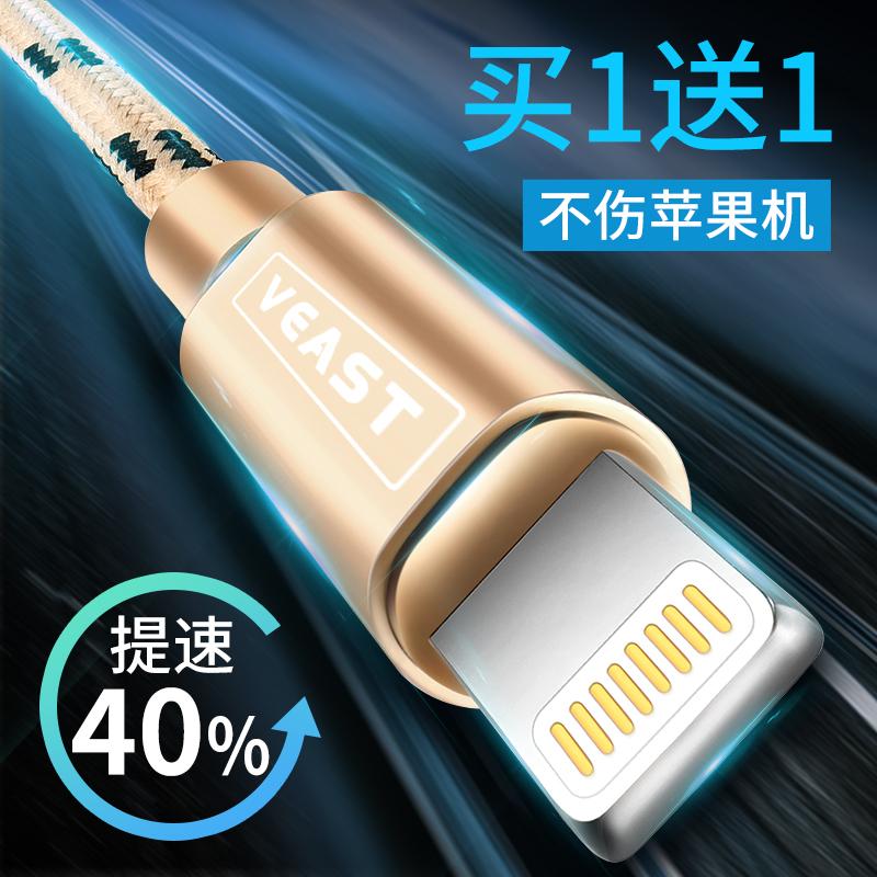 薇东方 iPhone、ipad快充数据线 1米长*2