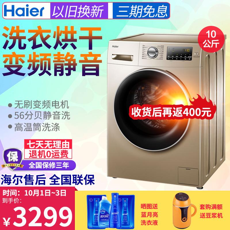 海尔10公斤KG全自动变频家用洗烘一体滚筒洗衣机EG10014HBX39GU1