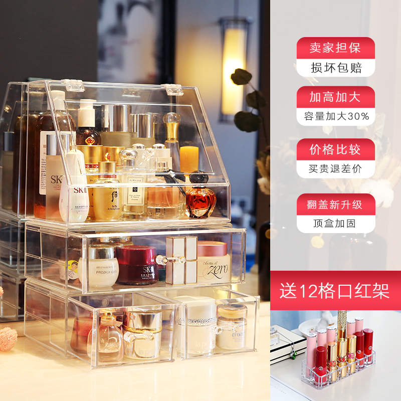 Transparent Cosmetics Storage Box Drawer Lipstick Brush Dust Acrylic Desktop Dressing Table Finishing Rack